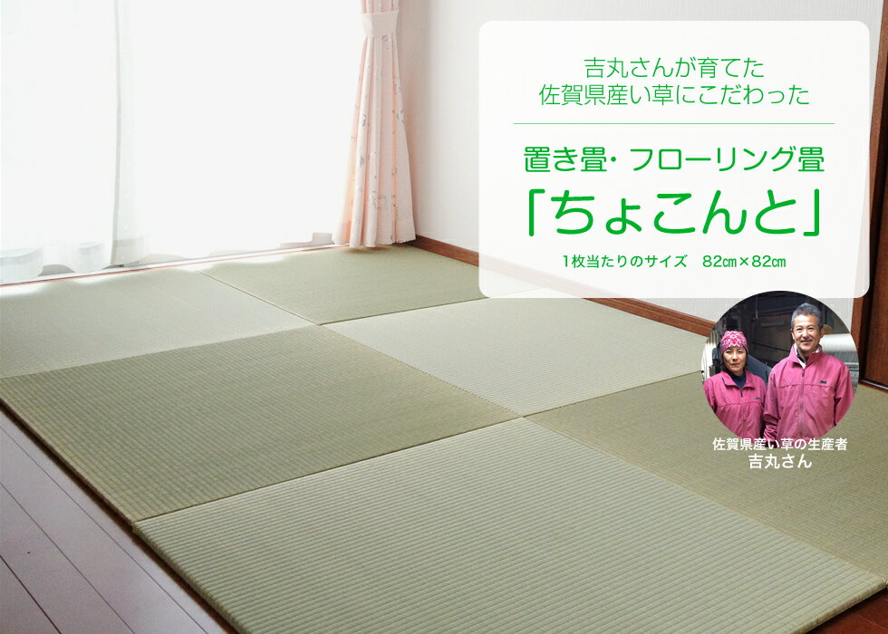 畳表生産者吉丸さん